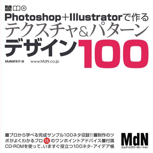 Photoshop+Illustratorで作る テクスチャ&パターンデザイン100