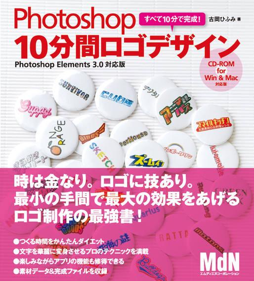 Photoshop10分間ロゴデザイン Photoshop Elements 3.0対応版
