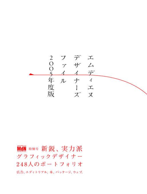 MdNデザイナーズファイル 2005