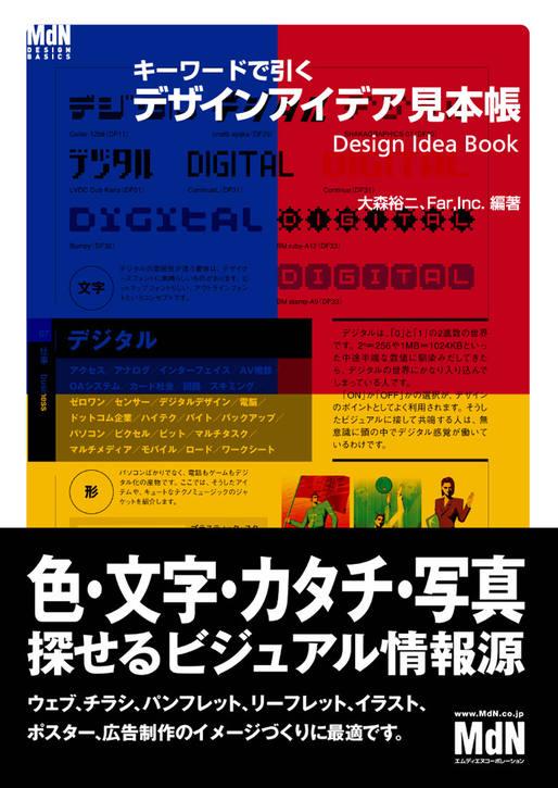 キーワードで引く デザインアイデア見本帳