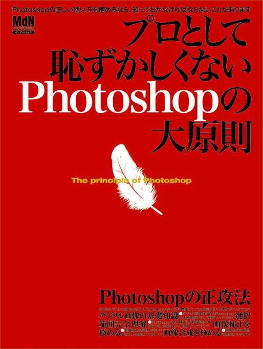 プロとして恥ずかしくないPhotoshopの大原則