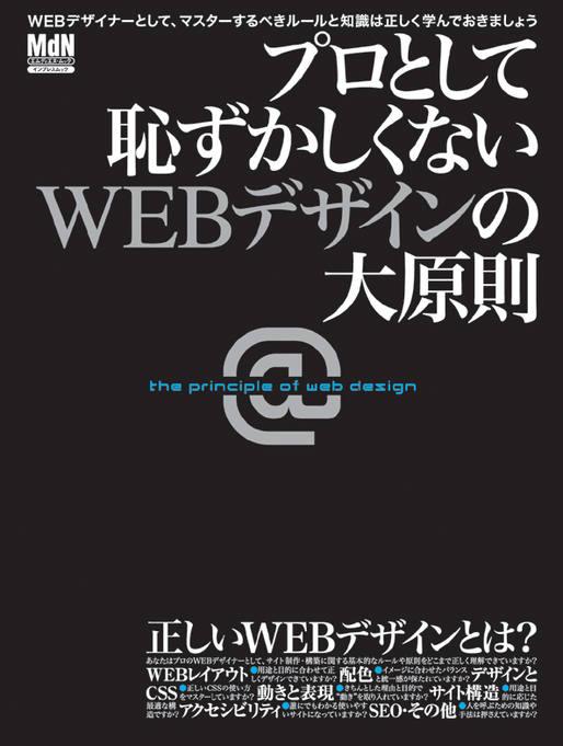 プロとして恥ずかしくないWEBデザインの大原則