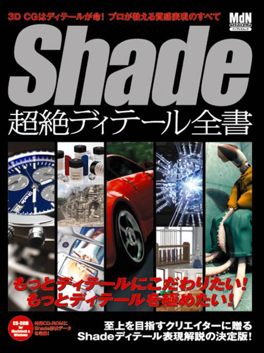 Shade超絶ディテール全書