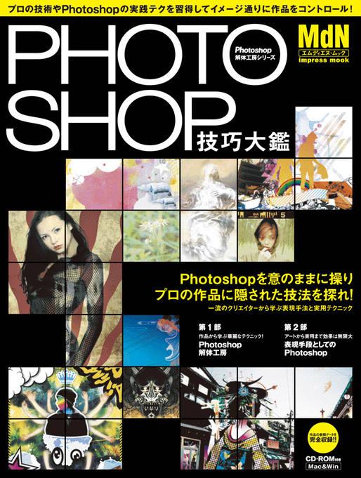Photoshop技巧大鑑