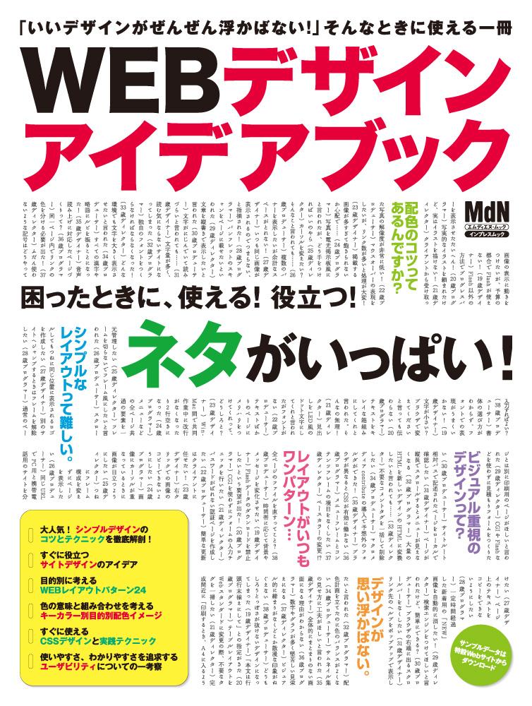 WEBデザインアイデアブック