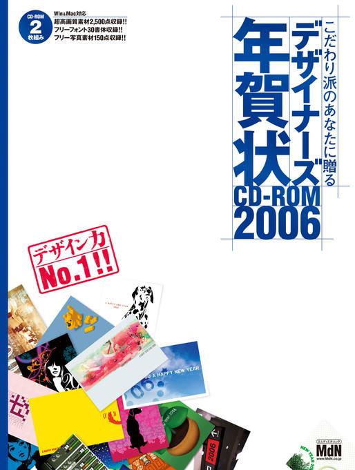 こだわり派のあなたに贈る デザイナーズ年賀状CD-ROM2006