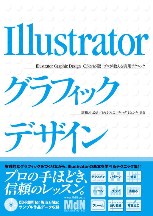 Illustratorグラフィックデザイン CS対応版 プロが教える実用テクニック