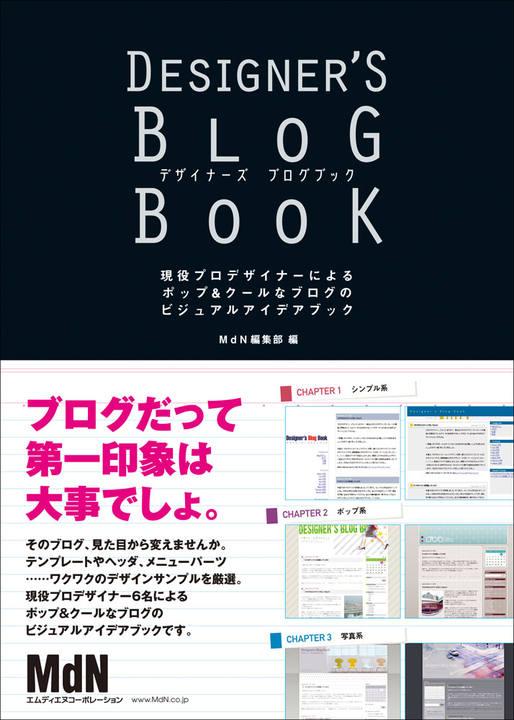 デザイナーズブログブック