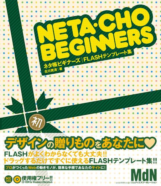 ネタ帳ビギナーズ|FLASHテンプレート集
