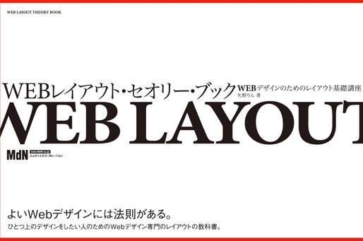Webレイアウト・セオリー・ブック