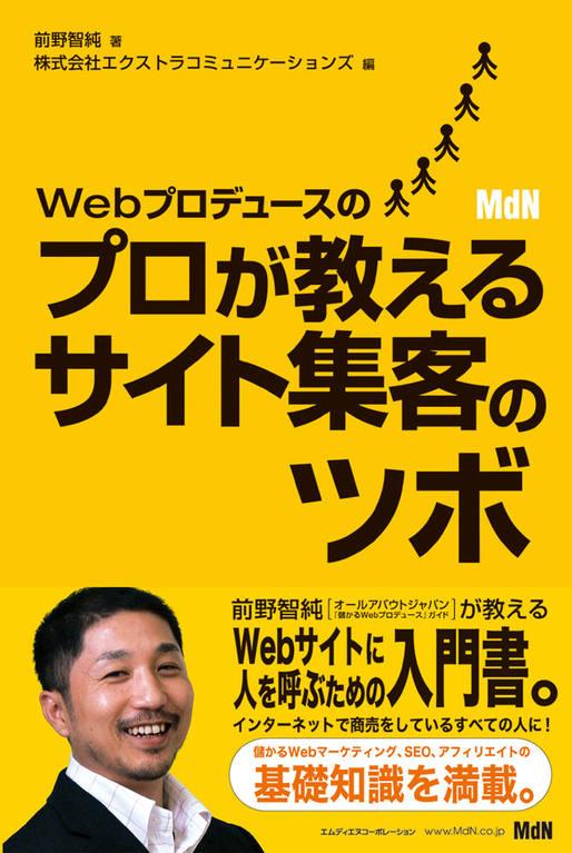 Webプロデュースのプロが教えるサイト集客のツボ