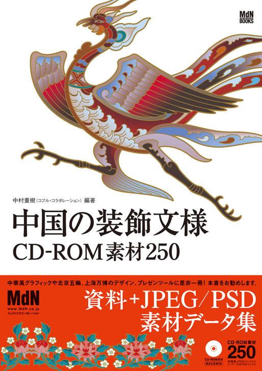 中国の装飾文様 CD-ROM素材250