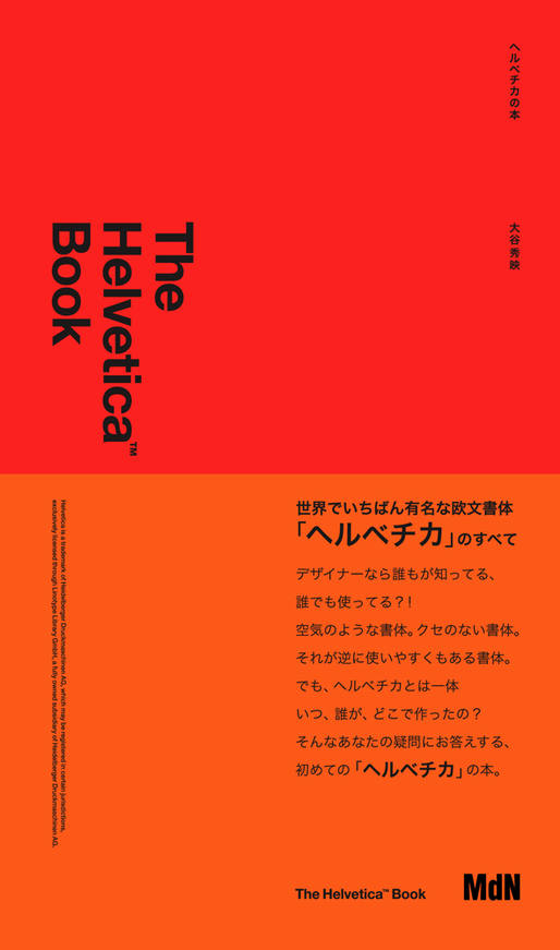 The Helvetica Book ヘルベチカの本