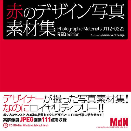 赤のデザイン写真素材集