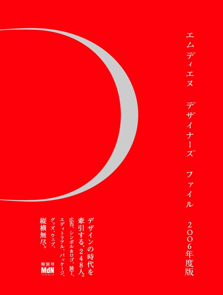 MdNデザイナーズファイル 2006