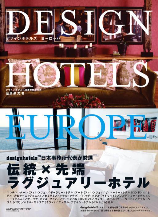 デザインホテルズ ヨーロッパ