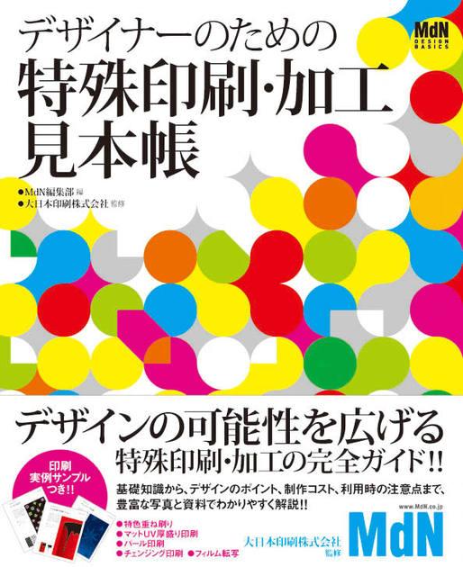 デザイナーのための特殊印刷・加工見本帳