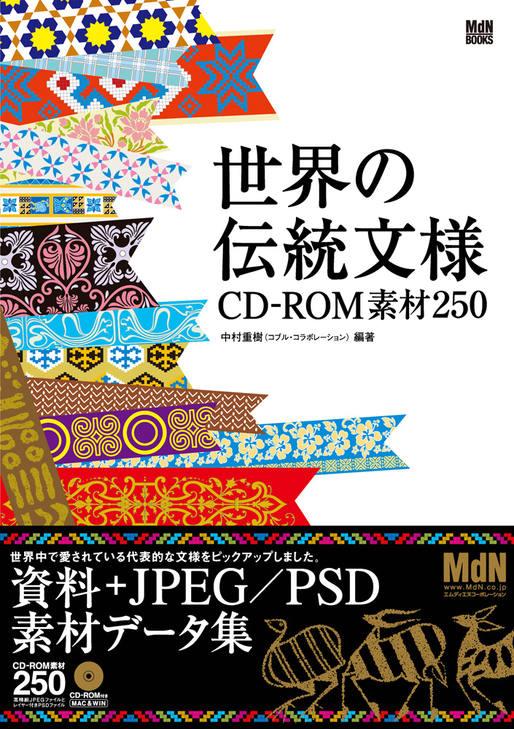 世界の伝統文様 CD-ROM素材250