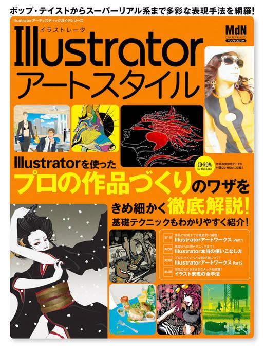Illustratorアートスタイル