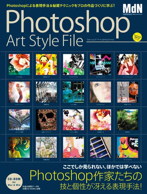 Photoshop Art Style File