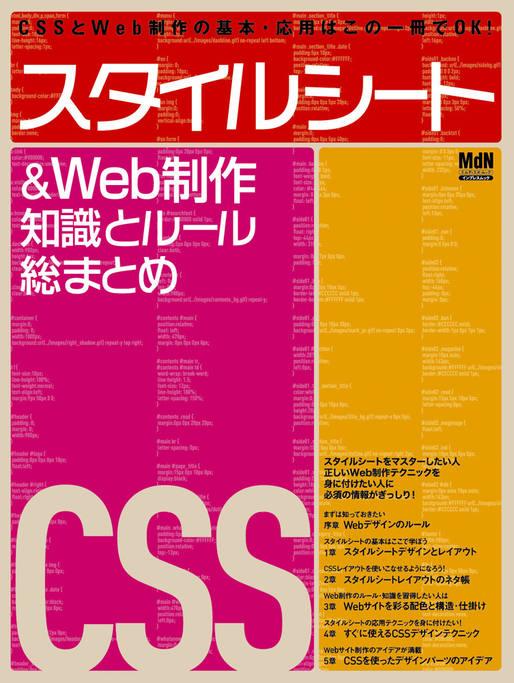 スタイルシート&Web制作 知識とルール総まとめ