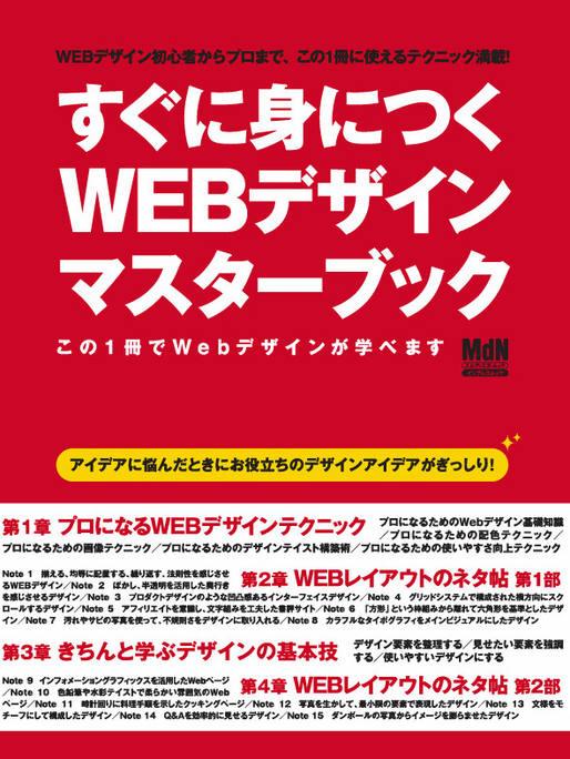 すぐに身につくWEBデザインマスターブック