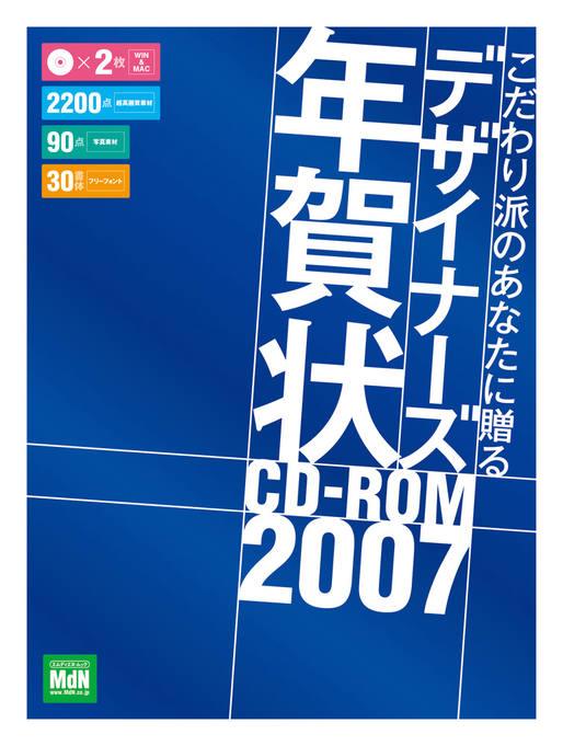 こだわり派のあなたに贈る デザイナーズ年賀状CD-ROM2007