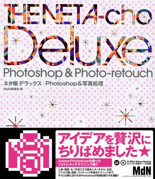ネタ帳デラックス Photoshop&写真処理