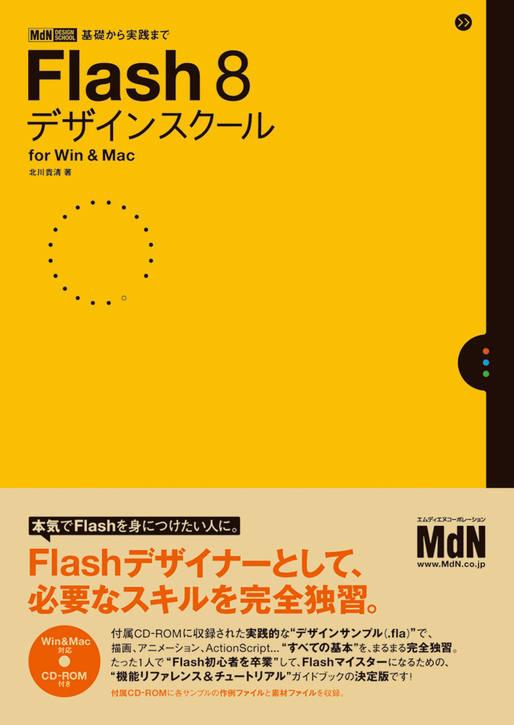 Flash8 デザインスクール for Win & Mac