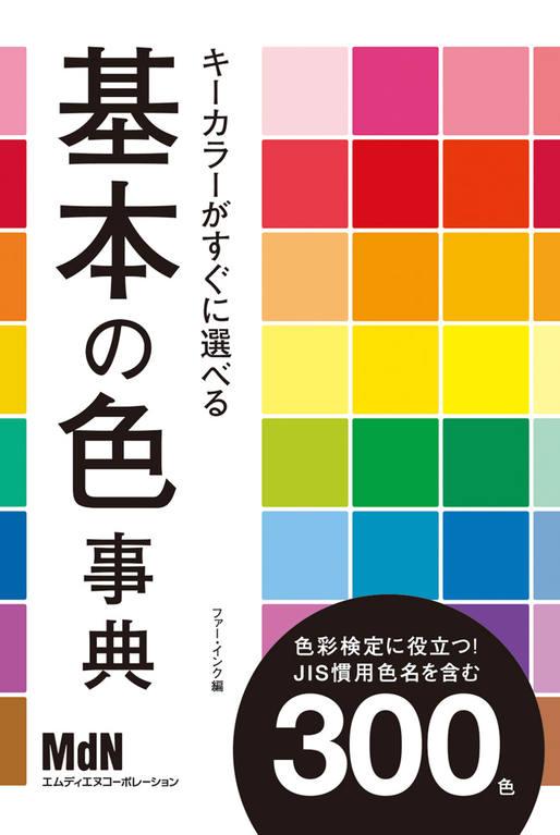 キーカラーがすぐに選べる 基本の色事典