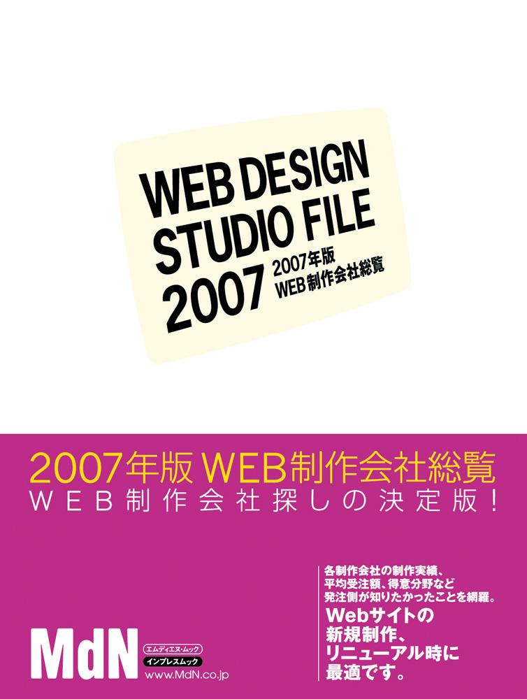 2007年版 WEB制作会社総覧
