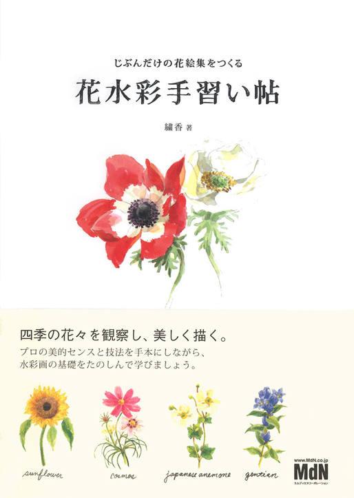 花水彩手習い帖