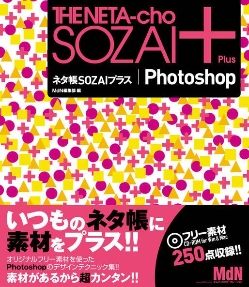 ネタ帳SOZAIプラス Photoshop