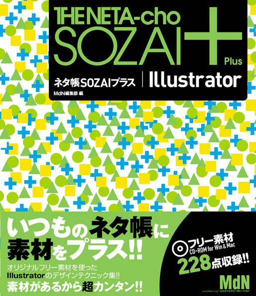 ネタ帳SOZAIプラス Illustrator