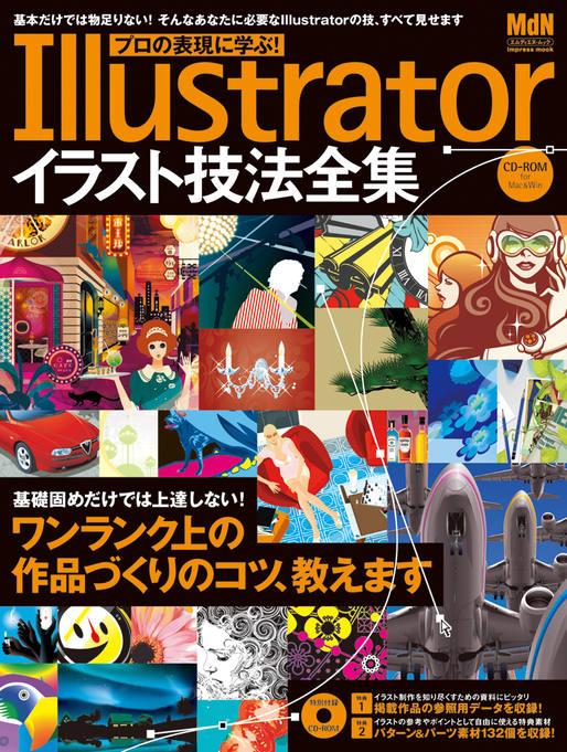 プロの表現に学ぶ!Illustratorイラスト技法全集