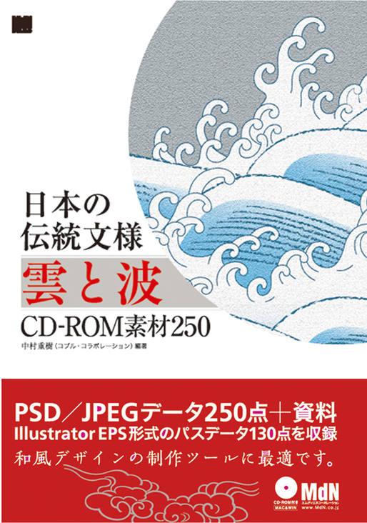日本の伝統文様 雲と波 CD-ROM素材250
