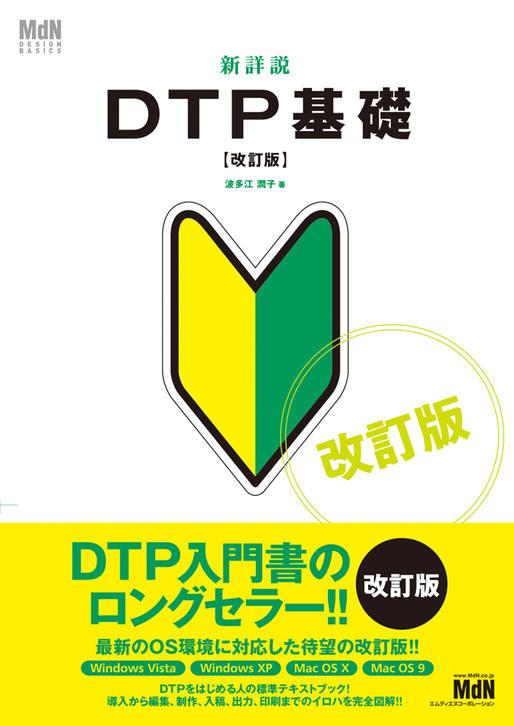 新詳説DTP基礎 改訂版