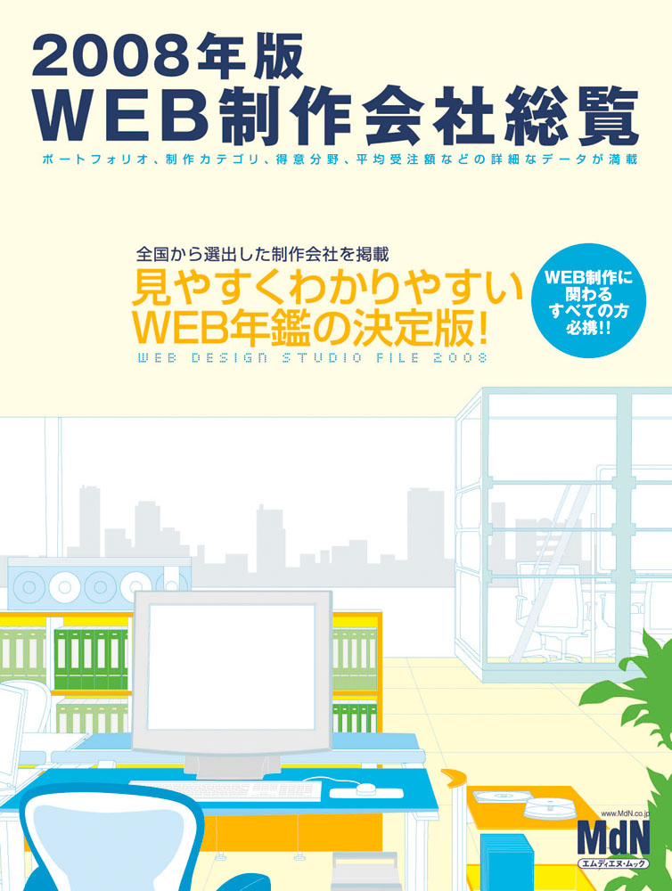 2008年版 WEB制作会社総覧