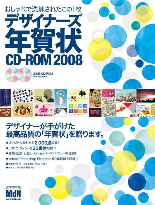 おしゃれで洗練されたこの1枚 デザイナーズ年賀状CD-ROM2008