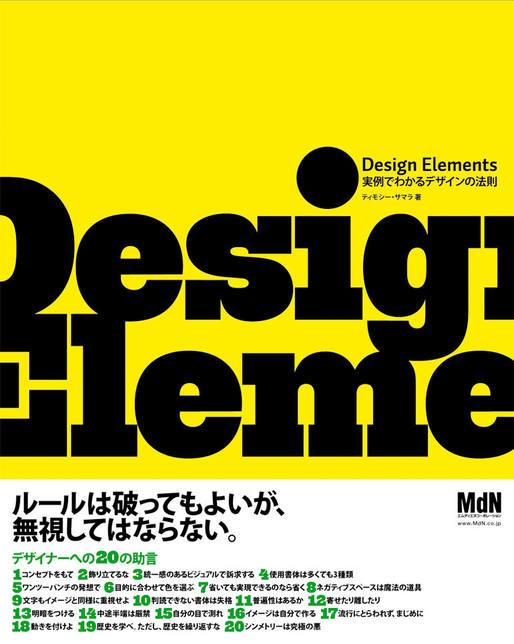 Design Elements 実例でわかるデザインの法則