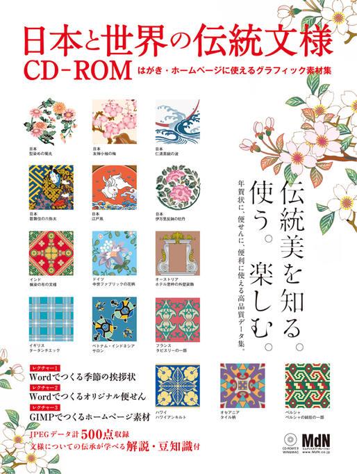 日本と世界の伝統文様CD-ROM