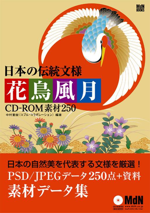 日本の伝統文様 花鳥風月 CD-ROM素材250