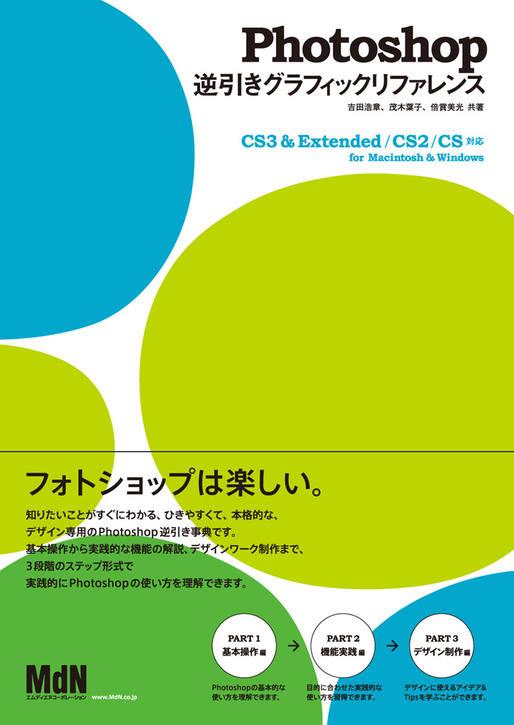 Photoshop逆引きグラフィックリファレンス CS3&Extended/CS2/CS対応