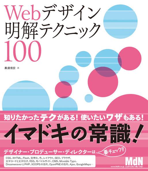 Webデザイン 明解テクニック100