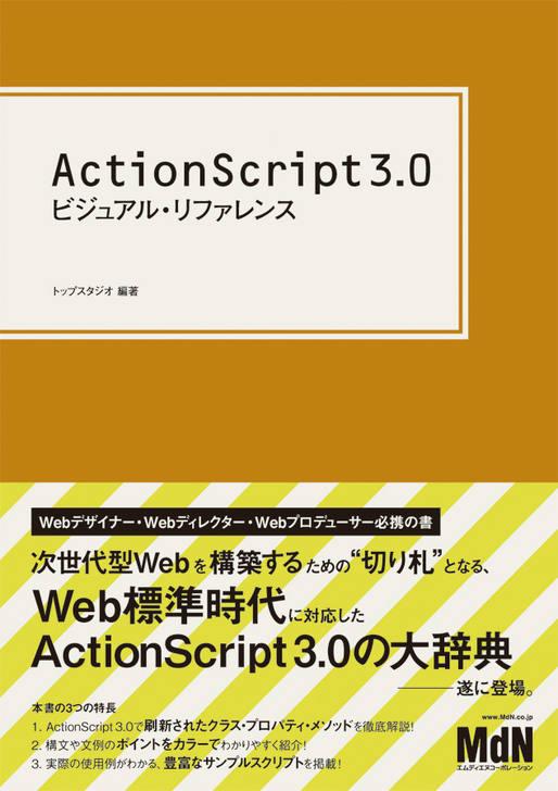 ActionScript 3.0 ビジュアル・リファレンス