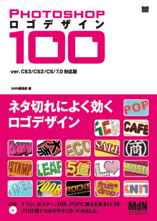 Photoshopロゴデザイン100 ver.CS3/CS2/CS/7.0対応版