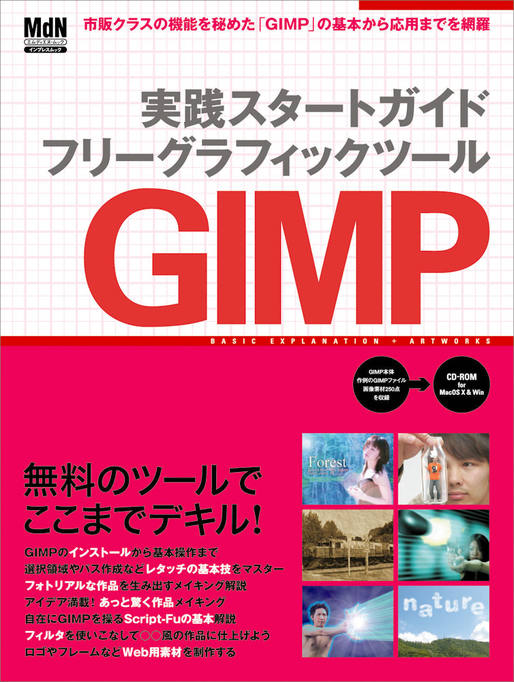実践スタートガイド フリーグラフィックツール GIMP