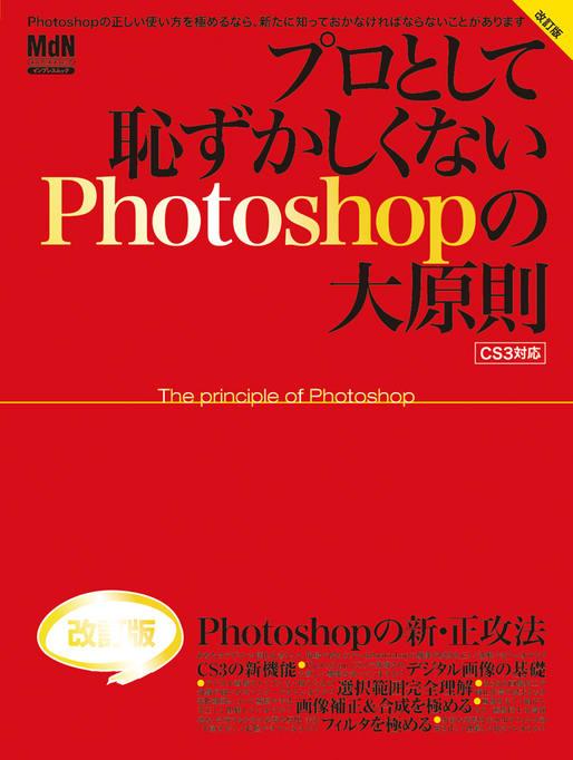 プロとして恥ずかしくないPhotoshopの大原則 改訂版