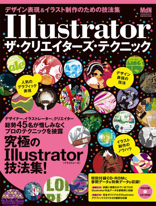 Illustrator ザ・クリエイターズ・テクニック