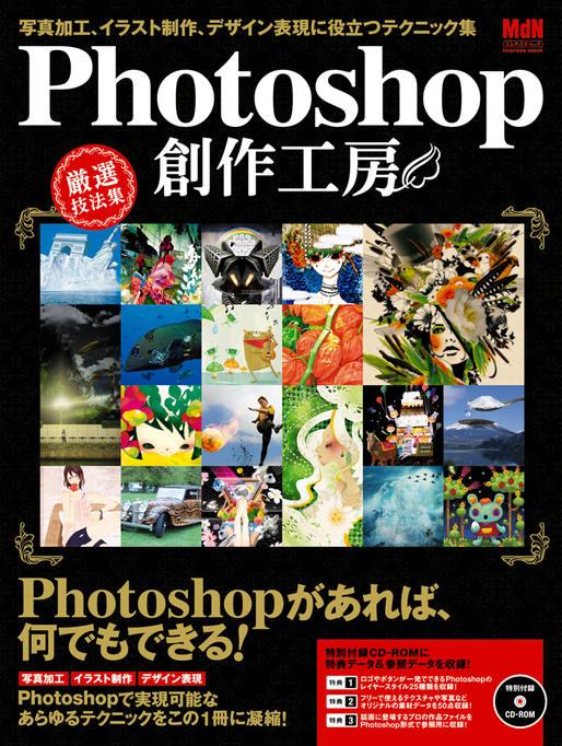 Photoshop創作工房